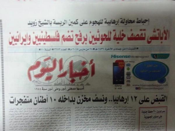 Al-Akhbar Front Page 28 March 2015
