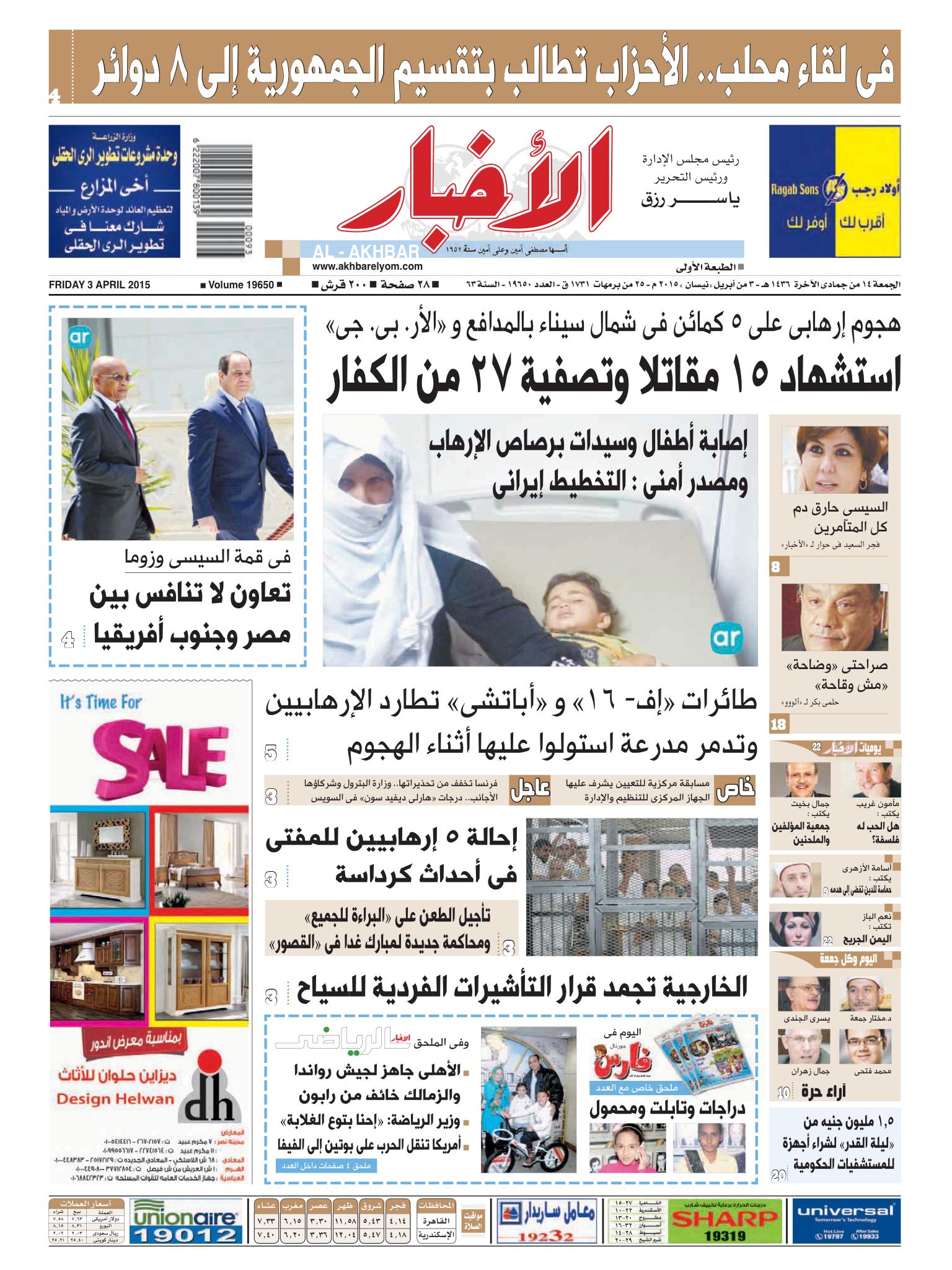 Al-Akhbar Front Page 3 April 2015