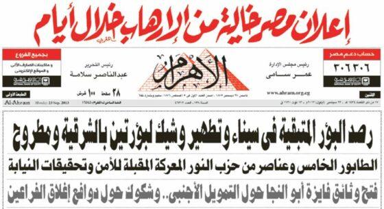 جريدة الأهرام